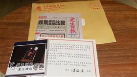 花蓮,賑災,捐款,傅焜萁,感謝函 圖/翻攝自臉書爆怨公社