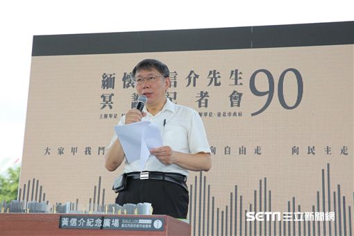 柯文哲出席黃信介紀念記者會 北市府提供