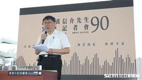 柯文哲出席「緬懷黃信介先生90冥誕紀念會」 北市府提供