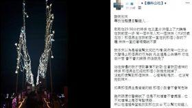 宜蘭,三星分洪堰,七夕鵲橋,猥褻,爆料公社(圖/翻攝爆料公社)