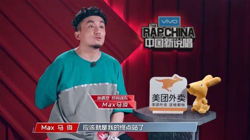 中國新說唱,馬俊,忘詞,熱狗,張震嶽/愛奇藝