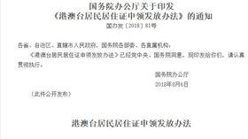 中國大陸19日公布「港澳台居民居住證」申發辦法,將登載個人指紋資訊。(圖/翻攝自中國政府網)