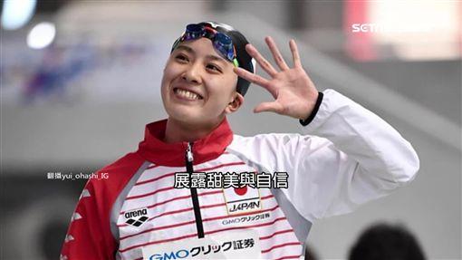 日美女泳將,大橋悠依,池江璃花子,亞運,日本,泳將