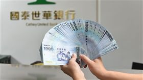鈔票。(圖/國泰世華銀行提供)