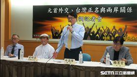 台灣民意基金會20日召開「元首外交、台灣正名與兩岸關係」全國性民調發表會。(圖/記者盧素梅攝)