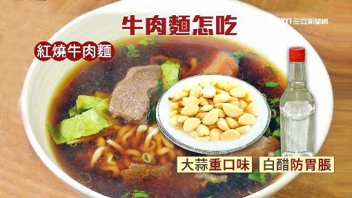 恐暴殄天物!吃牛肉麵先品湯 別急加酸菜