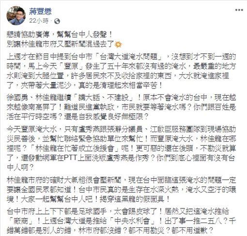 盧秀燕發言人蔣豐懋臉書發文(圖/翻攝自蔣豐懋臉書)