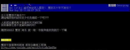 網友PTT發文打臉盧秀燕發言人蔣豐懋(圖/翻攝自PTT)