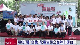 關懷台灣愛環境 金融企業環島做公益