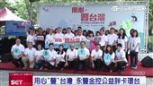 關懷台灣愛環境 永豐金控環島做公益