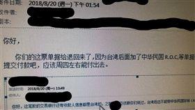 台商遭中國打壓 圖/翻攝自呂秋遠臉書