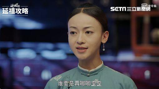 《延禧攻略》劇照/魏瓔珞。(愛奇藝台灣站提供)
