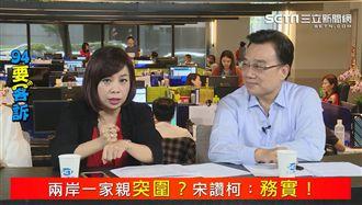 兩岸一家親有多神?中國配合演出?