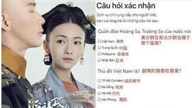 越南盜版網站針對大陸網友IP,設置領土主權問題。(圖/取自微博)