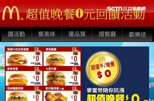 詐騙,麥當當,麥當勞,台灣麥當勞,LINE ID-1507964