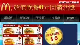 詐騙,麥當當,麥當勞,台灣麥當勞,LINE