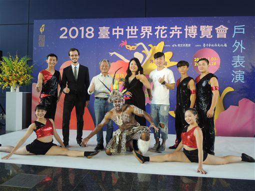 台中花博戶外展演5000場 徵求全國街頭藝人