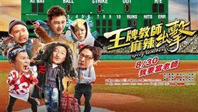 (業配)王牌教師麻辣出擊,弘熹娛樂,電影,預告,棒球隊