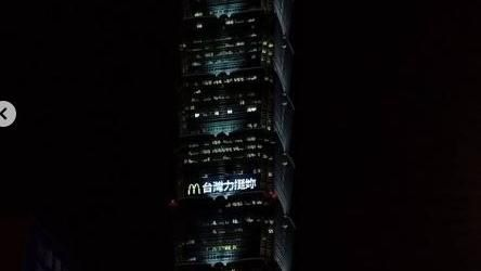 101大樓外牆跑馬燈也為戴資穎加油。(圖/翻攝自戴資穎IG)