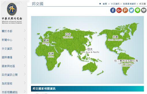 外交部邦交國網頁,翻攝自外交部