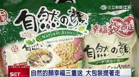 中元幸福袋