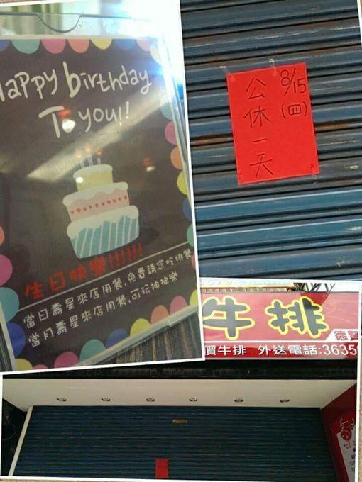 生日,大餐,免費,公休,/翻攝自爆怨公社