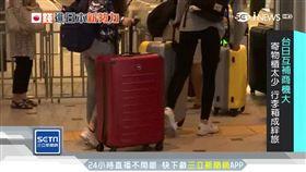 行李專用「飯店」!日新創服務超便利 SOT 日本,行李,寄放,觀光,便利