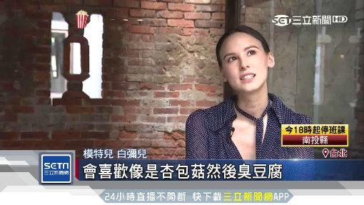 九頭身台奧混血Mia 代表台灣勇闖名模秀