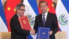薩爾瓦多與中國建交