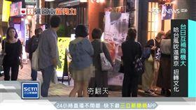日本瘋台食!手搖飲料店東京大排長龍 SOT 日本,東京,台食,珍珠奶茶,排隊