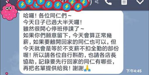 台南停班課主管不讓下班 網友氣炸肉搜 圖/爆怨公社