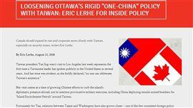 台灣 加拿大 (圖/翻攝自Macdonald-Laurier Institute官網)