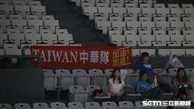 亞運民眾為中華隊加油(圖/記者蕭保祥攝影)