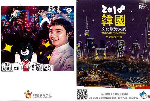期間限定!在台即可與韓國觀光榮譽宣傳大使 EXO合照絕無僅有!與EXO一起的韓國旅程