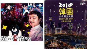 期間限定!在台即可與韓國觀光榮譽宣傳大使 EXO合照   絕無僅有!與EXO一起的韓國旅程
