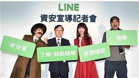 詐騙 LINE 攜手內政部推動2018資安宣導 LINE提供