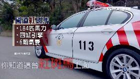 PK警用車1800