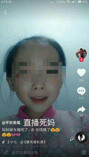 女童為獲讚,竟「直播媽死」哭訴,引起模仿歪風。(圖/翻攝澎湃新聞)