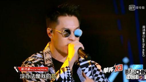 中國新說唱,周湯豪 圖/翻攝自愛奇藝