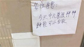 中元普渡,供品,房東,暖心,爆廢公社 圖/翻攝自臉書爆廢公社