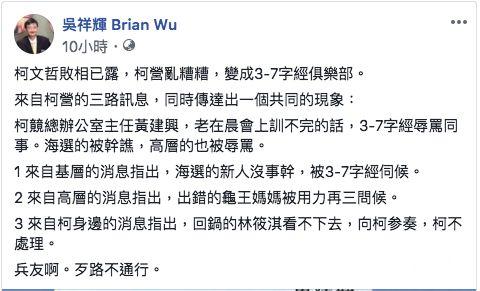 吳祥輝臉書爆料 柯陣營敗象已露 翻攝臉書