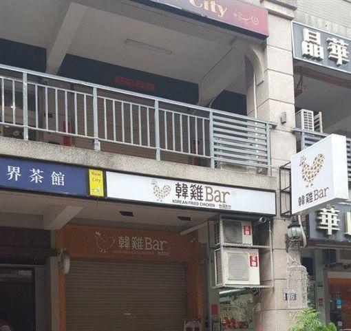 韓雞Bar,語意,店名,誤會,爆廢公社 圖/翻攝自臉書爆廢公社