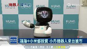女媧機器人1800