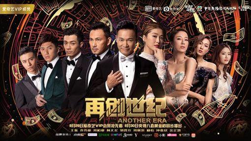 創世紀及再創世紀海報 圖/翻攝自TVB網站、愛奇藝
