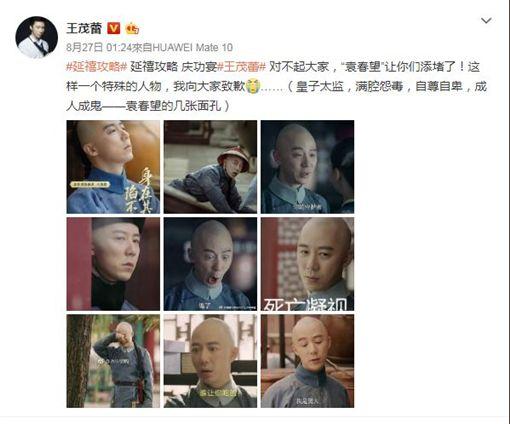 袁春望(翻攝自王茂蕾微博)