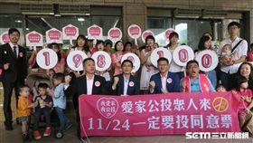 下一代幸福聯盟28日在中選會一樓大廳外舉行「愛家公投連署書送件記者會」。(圖/記者盧素梅攝)