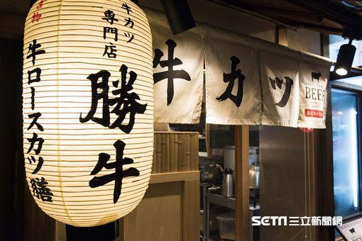京都勝牛。(圖/業者提供)