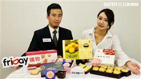 friDay購物,中秋禮盒,月餅,禮盒,名店,鳳梨酥