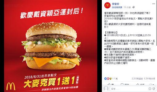 ▲麥當勞推出大麥克買1送1優惠。(圖/翻攝自麥當勞臉書)
