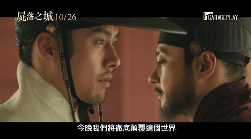 屍落之城/翻攝自車庫娛樂YouTube